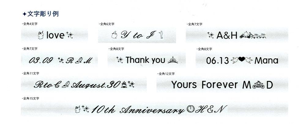 シンデレラブライダルコレクションの文字刻印例