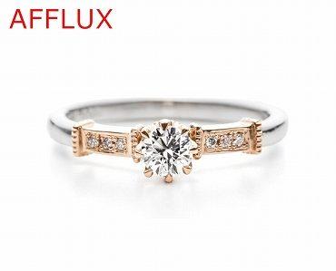 アフラックスのエンゲージリング(婚約指輪)20 静岡KITAGAWA Bridal