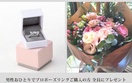 静岡KITAGAWA Bridalのプロポーズサポートプラン
