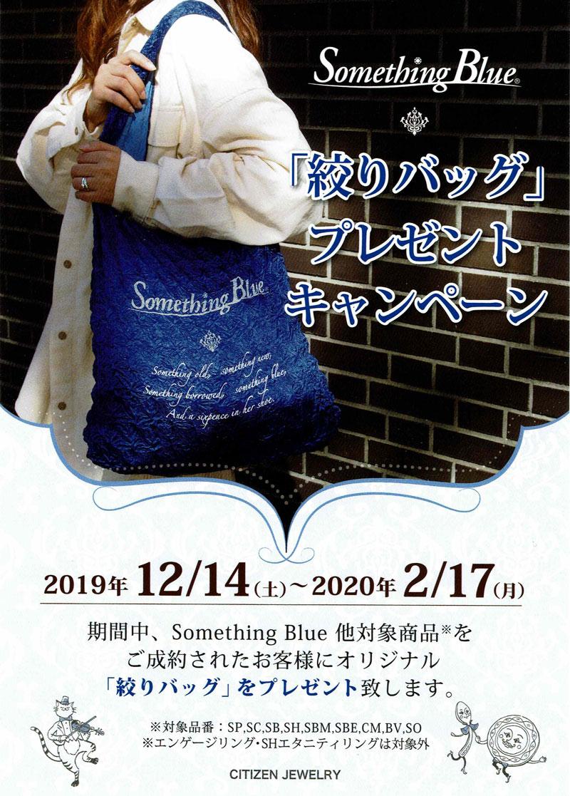 静岡KITAGAWA Bridalの成約キャンペーン