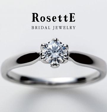ロゼットのエンゲージリング(婚約指輪)1 静岡KITAGAWA Bridal