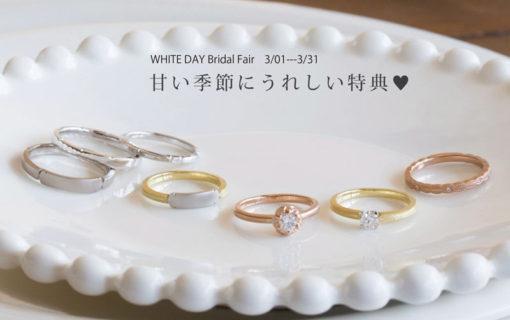 ホワイトデーブライダルフェア