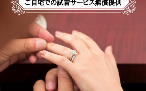 KITAGAWA Bridalの自宅で指輪試着サービス