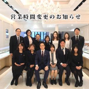 KITAGAWA Bridalの営業時間変更のお知らせ