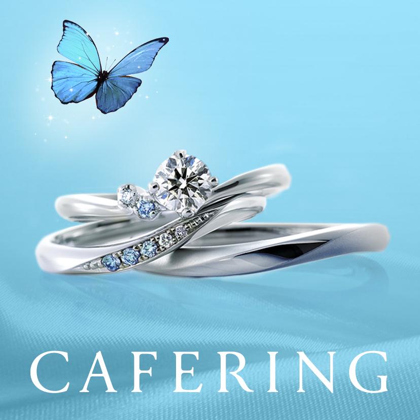 【静岡】ブルーダイヤの結婚指輪がおススメ | 美しいアイスブルーの輝き