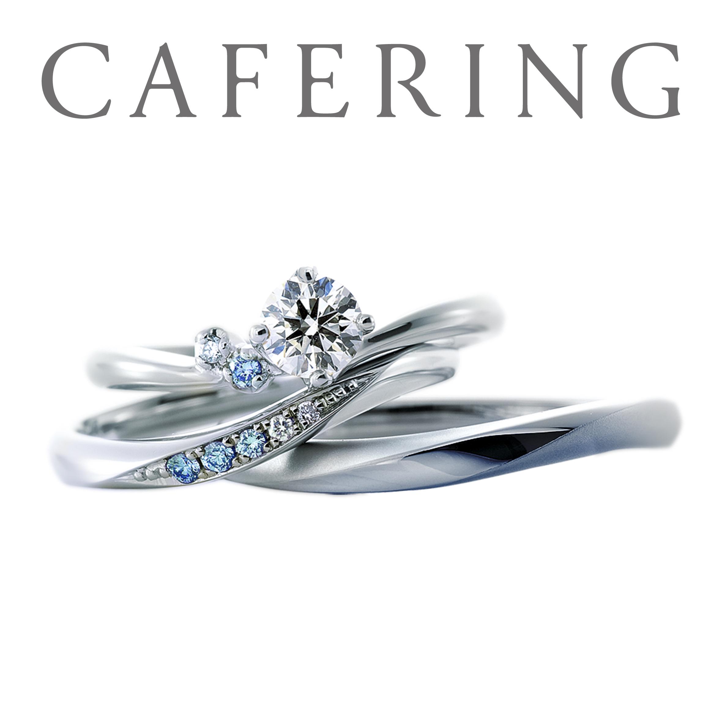 アイスブルーダイヤモンドのセットリング・ローブドゥマリエ
