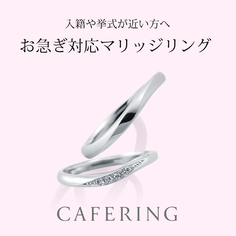 短納期の結婚指輪