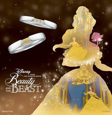 ディズニー美女と野獣ブライダルコレクションの結婚指輪