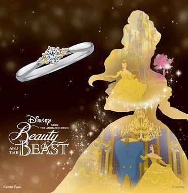 ディズニー美女と野獣ブライダルコレクションの婚約指輪