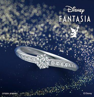 ディズニーファンタジアの婚約指輪