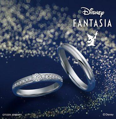 ディズニーファンタジアの結婚指輪
