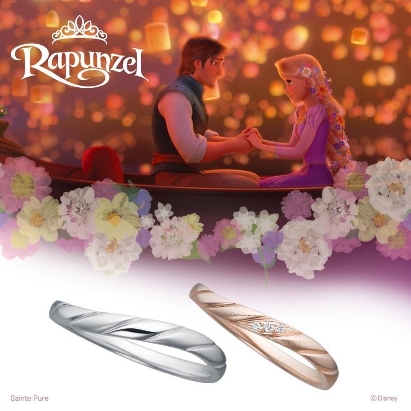 ディズニーラプンツェルの結婚指輪