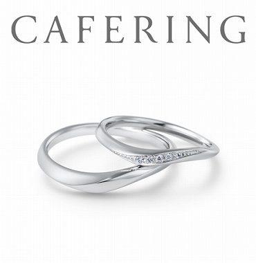 カフェリングのマリッジリング(結婚指輪)エメ 静岡KITAGAWA Bridal