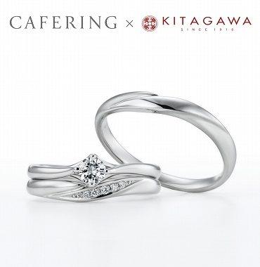 カフェリングのセットリング 富士 静岡KITAGAWA Bridal