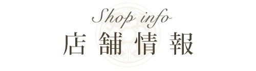 静岡KITAGAWA Bridalの店舗情報