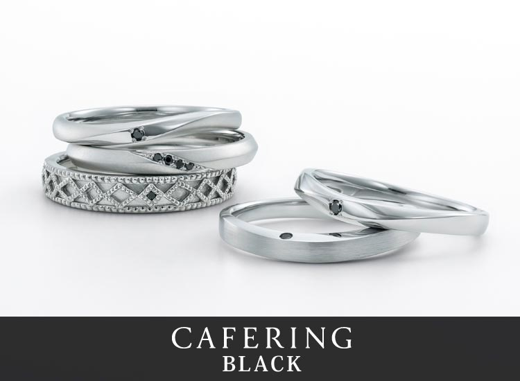 CAFERINGブラックダイヤモンドの結婚指輪 静岡KITAGAWA Bridal