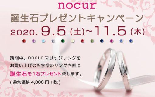 ノクルnocurのブライダルフェア 静岡KITAGAWA Bridal