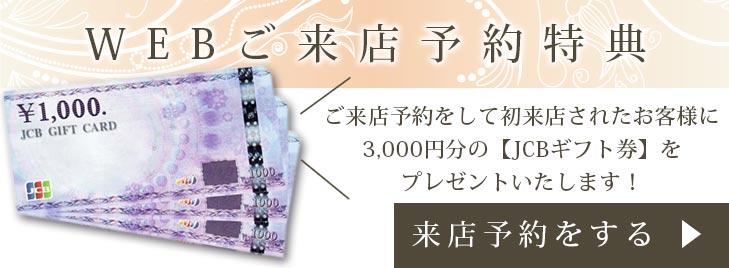 静岡KITAGAWA BridalのWEB来店予約