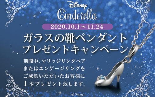 ディズニーシンデレラのキャンペーン 静岡KITAGAWA Bridal