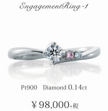 オータムプロポーズフェアの婚約指輪 静岡KITAGAWA Bridal