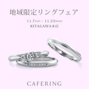 静岡KITAGAWA Bridalのブライダルフェア