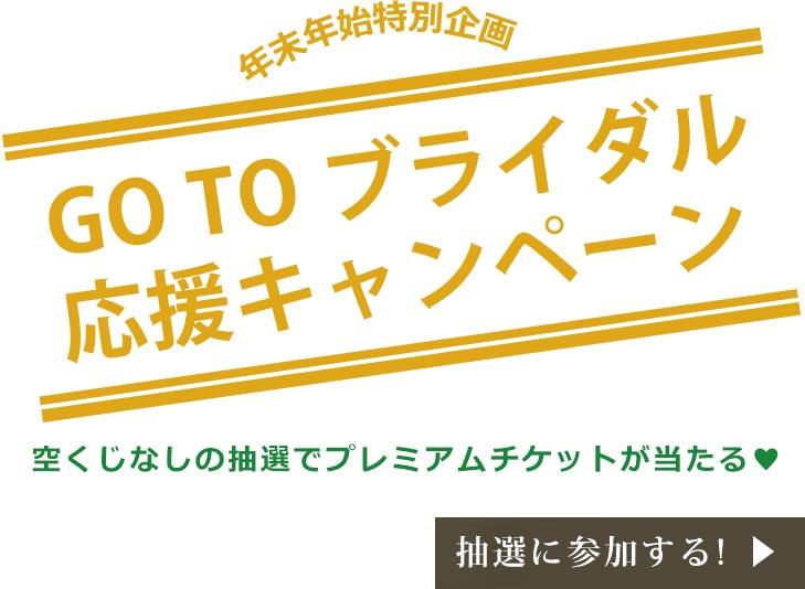 GO TOブライダル応援キャンペーン