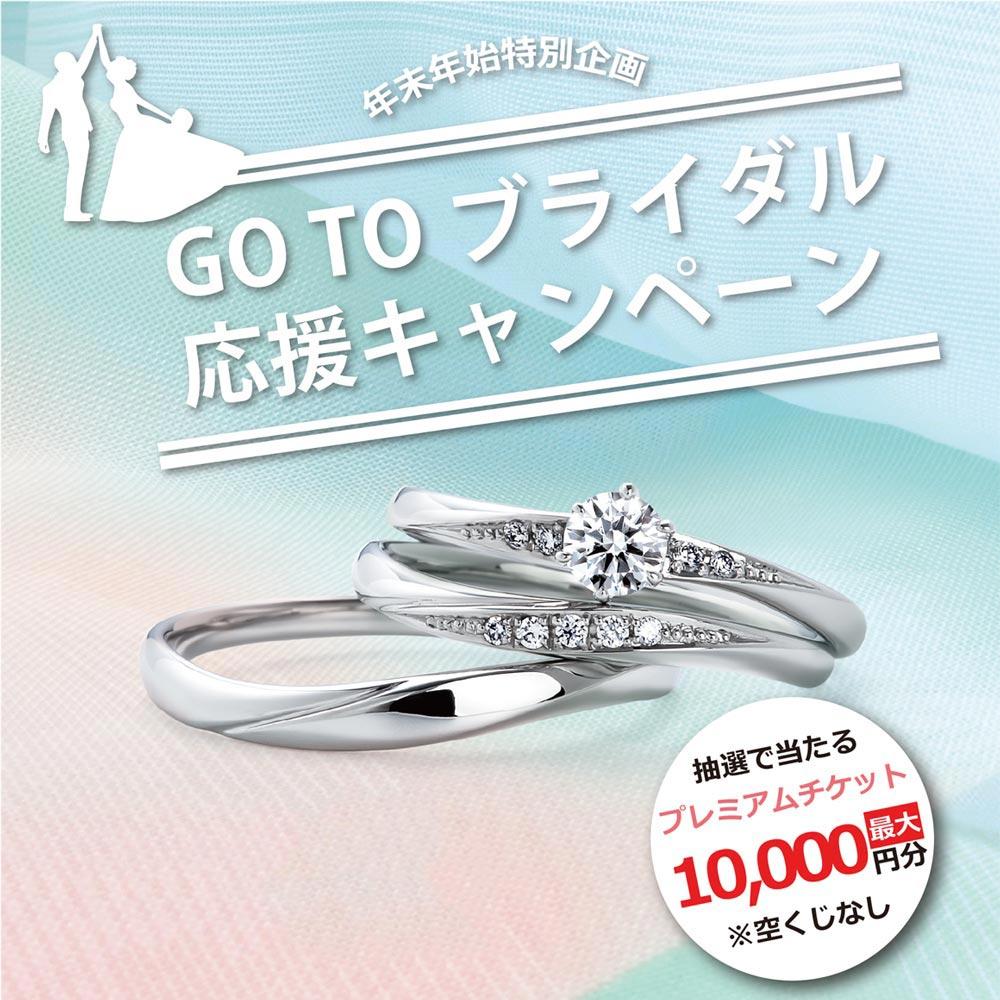 GO TO ブライダル応援キャンペーン