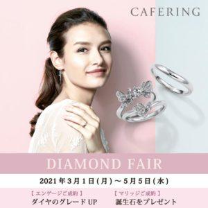 CAFERINGダイヤモンドフェア 静岡KITAGAWA Bridal