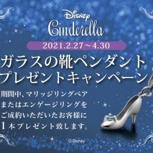 ディズニーシンデレラ ガラスの靴ペンダント 静岡KITAGAWA Bridal
