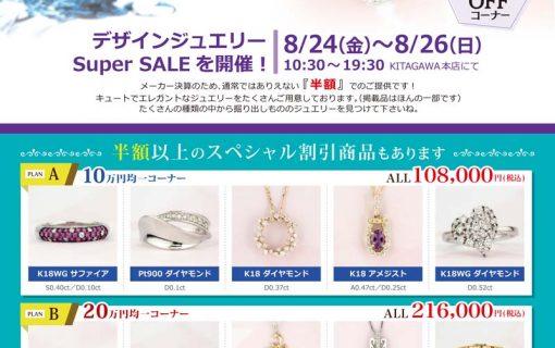 静岡KITAGAWA宝石のスーパーバーゲン