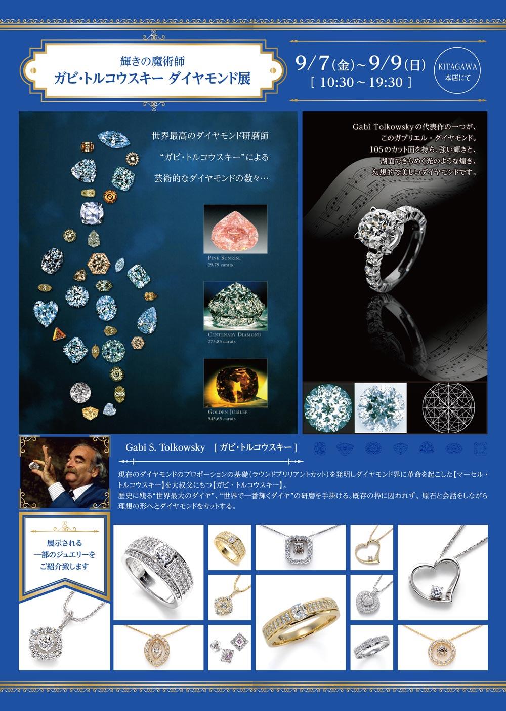 静岡きたがわ宝石のガビ・トルコウスキーダイヤモンド展