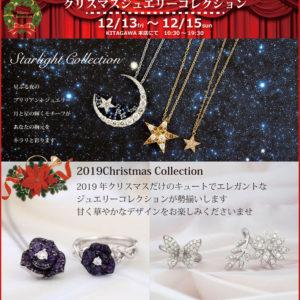 静岡きたがわ宝石のクリスマスジュエリーコレクション