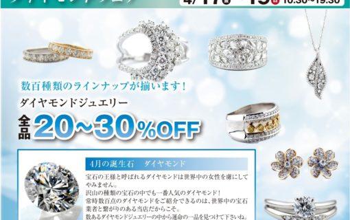静岡きたがわ宝石のダイヤモンドジュエリーフェア