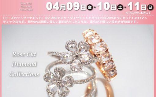 ローズカットダイヤモンド 静岡きたがわ宝石