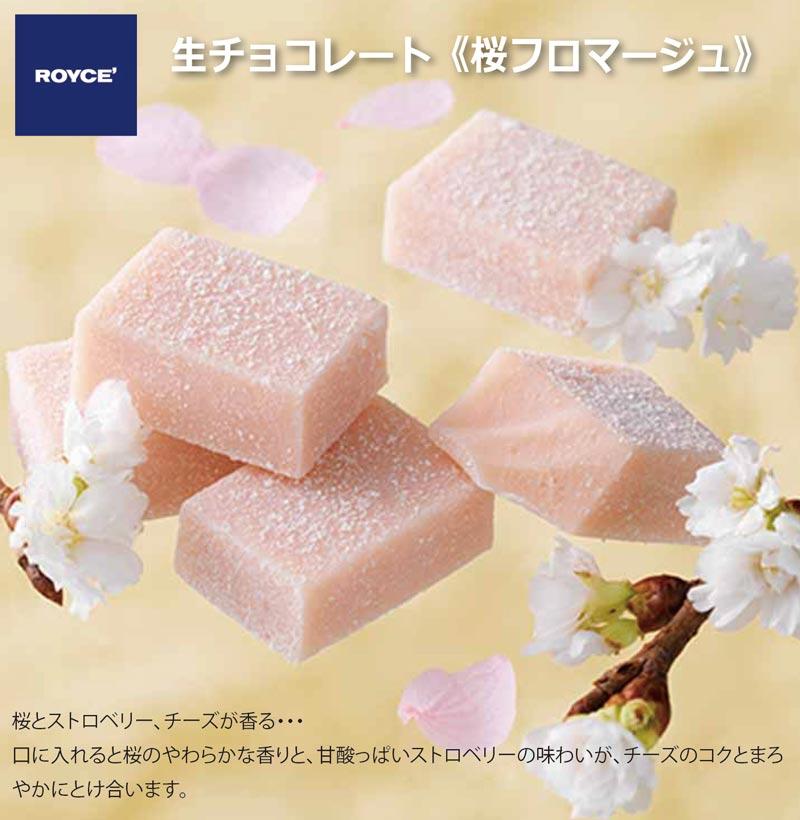 ロイズ 生チョコレート 桜フロマージュ
