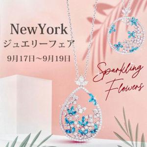 きたがわ宝石のニューヨークジュエリーフェア