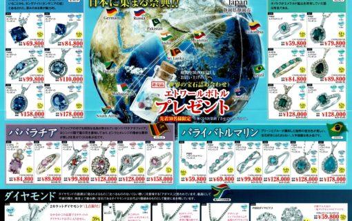 静岡に世界の宝石ジュエリーが集まる!ワールドクルージングフェア